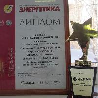 Технологии учёных СГАУ признаны лучшими на выставке «Энергетика»