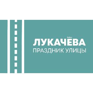 Приглашаем на дистанционный Праздник улицы Лукачева