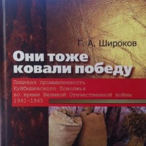 Вышла новая книга о Великой Отечественной войне