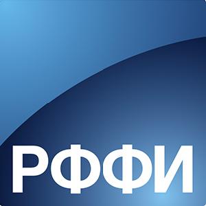 Российский фонд фундаментальных исследований приглашает к участию в конкурсах
