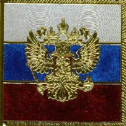 Поздравление с Днем России от В.В. Путина