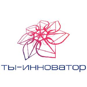 """Прием заявок для участия в региональном этапе конкурса """"Ты - инноватор"""""""