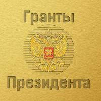 Конкурс на право получения грантов Президента РФ на 2017-2018 годы