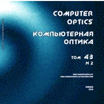 "Журнал ""Компьютерная оптика"" принят в Directory of Open Access Journals"