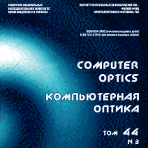 """Вышел в свет третий номер 44 тома журнала """"Компьютерная оптика"""""""