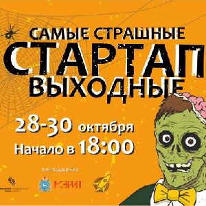 В Самаре пройдут стартап-выходные