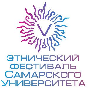 В День народного единства в Самарском университете пройдет этнофест