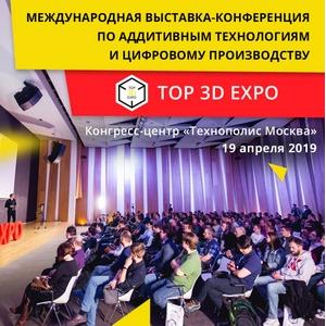 В Москве состоится крупнейшая международная многоотраслевая выставка-конференция по аддитивным технологиям