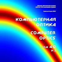 Вышел в свет второй номер 40 тома научного журнала