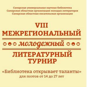 В СГАУ состоится отборочный тур VIII Межрегионального молодёжного литературного турнира «Библиотека открывает таланты»