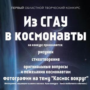 Стартовал творческий конкурс «Из СГАУ в космонавты»