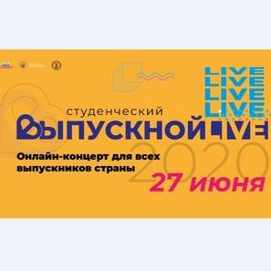 Выпускной-2020 объединит все российское студенчество