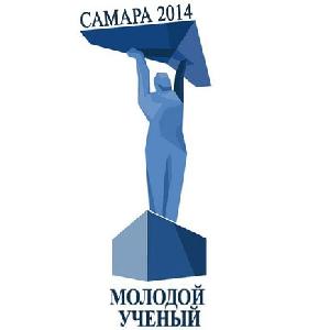 Областной конкурс «Молодой ученый» 2014 года
