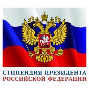 Стипендию Президента РФ получат 29 студентов и один аспирант