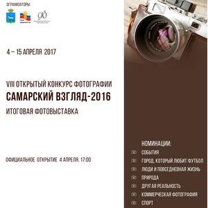 Любителей фотографии приглашают на выставку