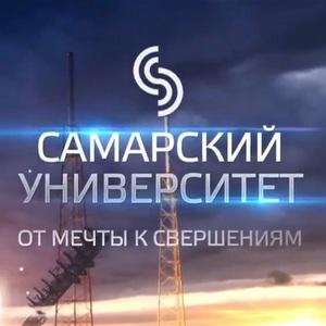 Фильм к 75-летию Самарского университета