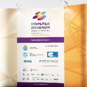 Форум «Открытые инновации» в СГАУ!