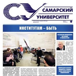"""Вышел майский номер газеты """"Самарский университет"""""""