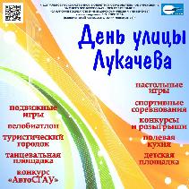 Праздник на улице Лукачёва: каждый найдёт свою игру