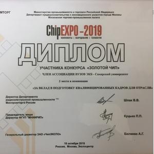 """Университет занял 3 место в конкурсе """"Золотой чип"""""""