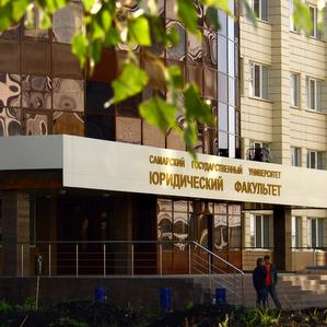 Самарский университет попал в топ-20 рейтинга по уровню зарплат выпускников-юристов