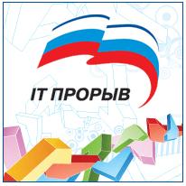 Инновационное команды СГАУ приглашаются к участию в  конкурсе «IT-прорыв-2013»