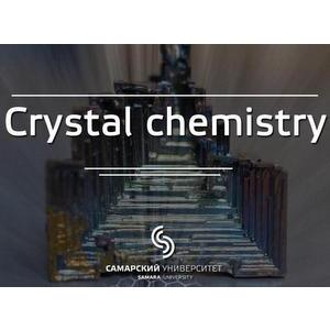 "Самарский университет приглашает на открытый онлайн курс ""Introduction to Crystal Chemistry"""