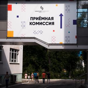 Состоялась прямая трансляция приемной комиссии Самарского университета