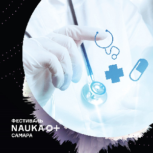 "На фестивале ""NAUKA 0+"" началась неделя ""Физика медицины"""