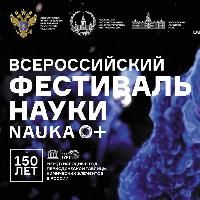 До Фестиваля науки в Самаре осталось меньше двух недель!