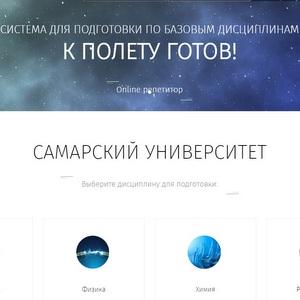 """Самарский университет провел тестовый запуск системы изучения базовых дисциплин """"К полету готов!"""""""