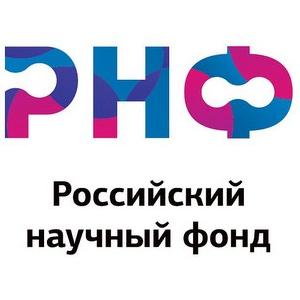 РНФ объявляет о начале приема заявок на конкурс Президентской программы исследовательских проектов
