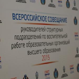 В Москве обсудили внеучебную деятельность вузов