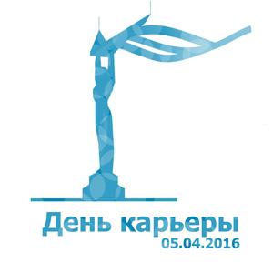 Студентов Самарского университета приглашают на День карьеры