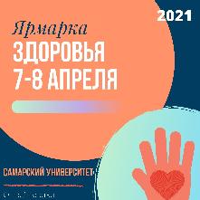 В Самарском университете пройдет ярмарка здоровья