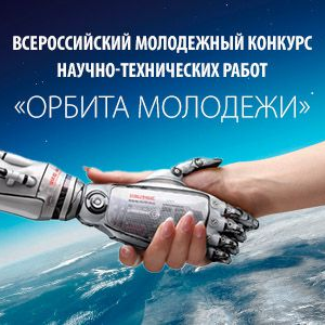 """В финал конкурса """"Орбита молодежи"""" прошли два ученых Самарского университета"""