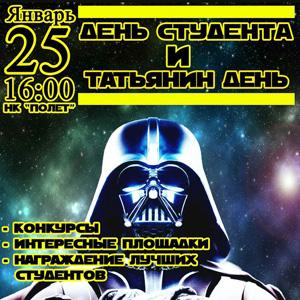 Татьянин день СГАУ пройдёт в стиле «Звёздных войн»