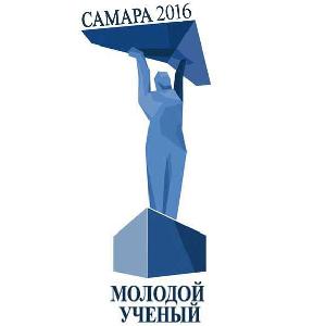 Объявлен областной конкурс «Молодой учёный - 2016»