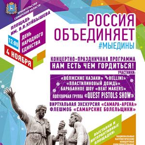 В Самаре отметят День народного единства