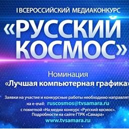 Молодёжь приглашают принять участие во Всероссийском медиаконкурсе «Русский космос»