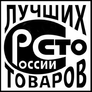 СГАУ стал лауреатом Всероссийского конкурса программы «100 лучших товаров России»