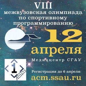 В СГАУ пройдёт VIII межвузовская олимпиада по спортивному программированию