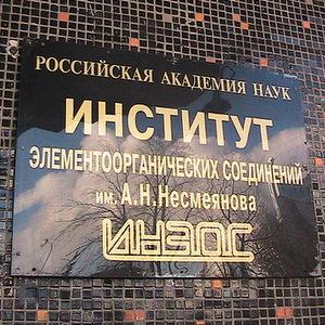 Разработки МНИЦТМ были представлены в ИНЭОС РАН