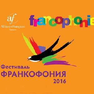 Скарамуш снова первый на конкурсе франкофонных театров