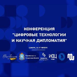 """Международная конференция """"Цифровые технологии и научная дипломатия"""""""