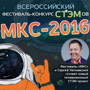 Продлена регистрация на II Всероссийский фестиваль-конкурс СТЭМов «МКС-2016»