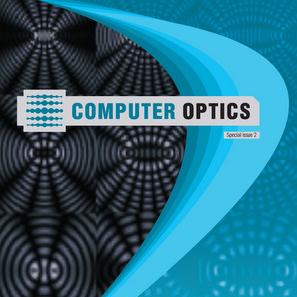 Вышел спецвыпуск журнала «Компьютерная оптика» на английском языке