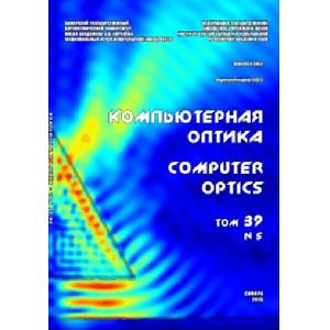 Вышел в свет пятый номер научного журнала «Компьютерная оптика»