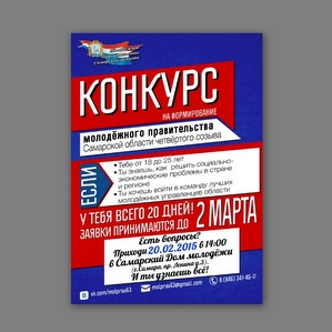 Объявлен конкурс по формированию состава молодежного правительства Самарской области