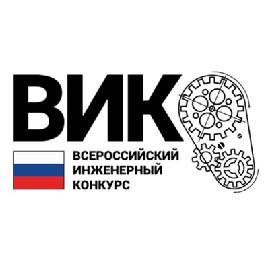 """Роман Вдовин: """"Всероссийский инженерный конкурс – это инкубатор идей"""""""